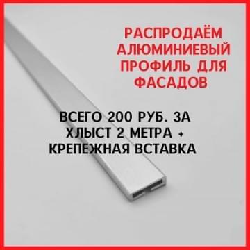АЛЮМИНИЕВЫЙ ПРОФИЛЬ ДЛЯ ФАСАДОВ ПО 200 руб.>>>